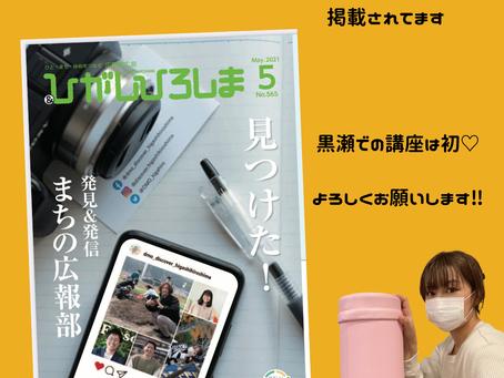 新✨講座のお知らせ〜東広島市〜