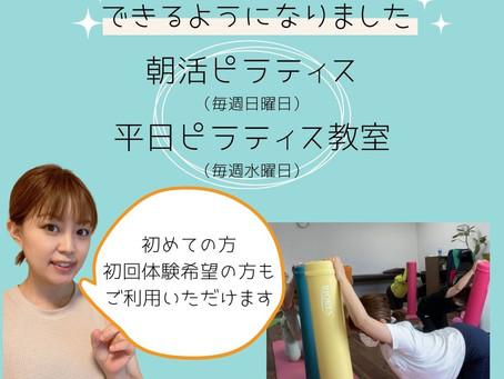 オンラインでの予約方法(朝活ピラティス・平日クラス)