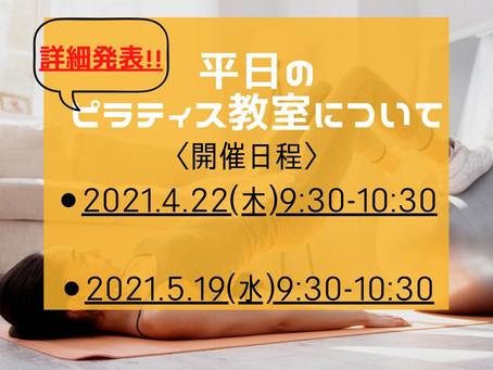 平日ピラティス教室の開催決定!!詳細発表!!