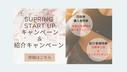 SPRING START UPキャンペーン&紹介キャンペーン