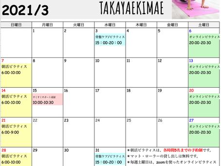 \3月のピラティスレッスン予定表/