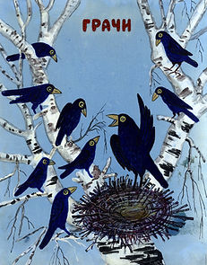 Yuri Vasnetsov russian illustration. roo