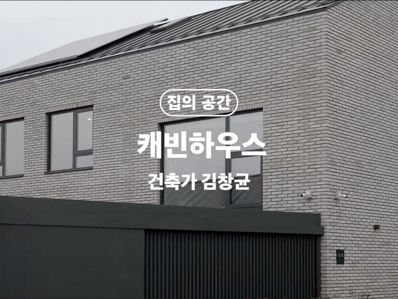 일상과 비일상의 공존 l 캐빈하우스 - 김창균 건축가