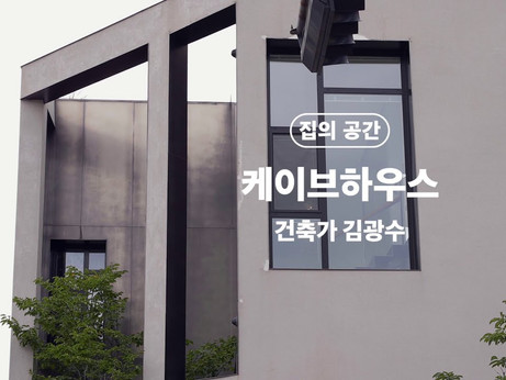 열린 담 l 케이브하우스 - 김광수 건축가