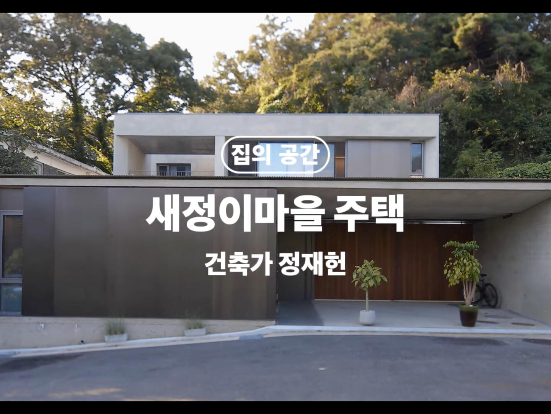 공동의 거실 l 유일주택 - 최하영, 박창현 건축가