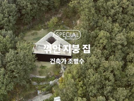 건축가 조병수 l 꺾인 지붕 집