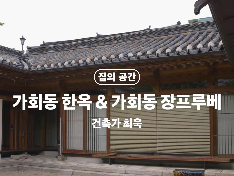 다시 쓰는 한옥 l 가회동 한옥 & 가회동 장프루베 - 최욱 건축가