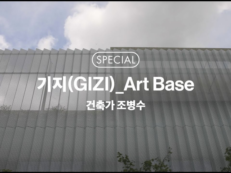 건축가 조병수 l 기지(GIZI)_Art Base