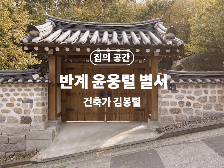 정원과 별서 l 반계 윤웅렬 별서 - 김봉렬 건축가 (한국예술종합학교 총장)