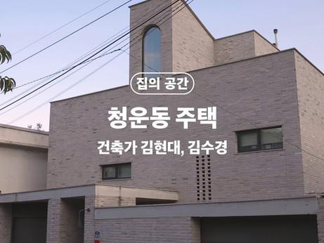 은퇴자의 재택근무ㅣ청운동 주택 - 김현대, 김수경 건축가