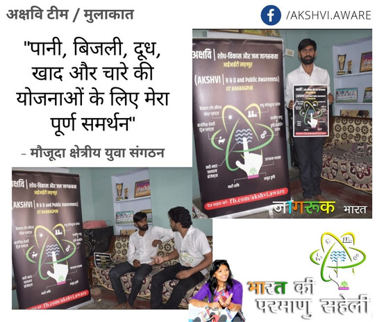 Akshvi AWARE in Rajasthan