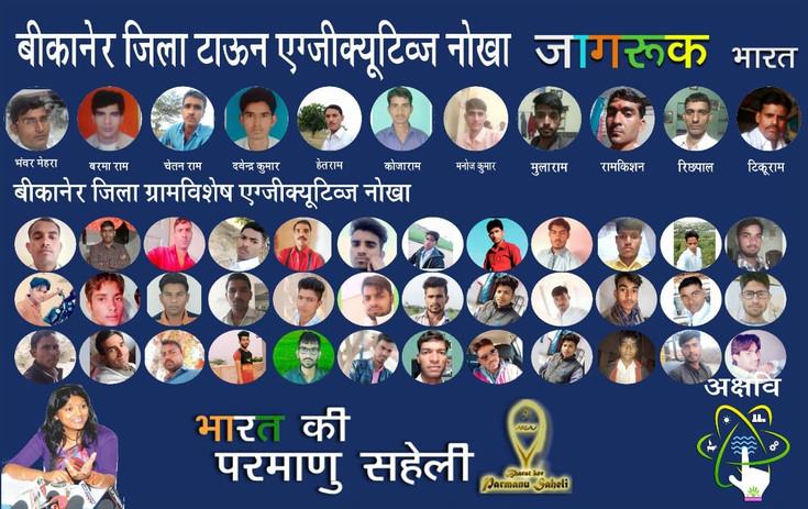Akshvi AWARE in Rajasthan - Bikaner Team