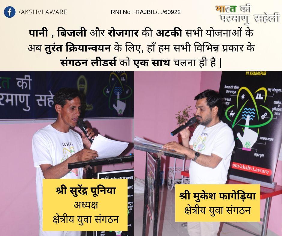 Akshvi AWARE in Rajasthan