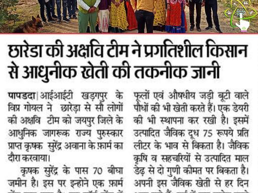 अक्षवि किसान-किसनी काफिला बिचून ग्राम पंचायत के आधुनिक किसान सुरेंद्र अवाना जी के फ़ार्म पर पहुँचा