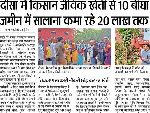 छारेड़ा युवा कृषकों ने मित्रवाड़ी व गीजगढ़ की समन्वित खेती व पॉलीहाऊस का दौरा किया