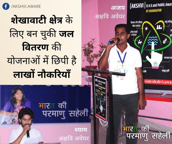 Akshvi AWARE