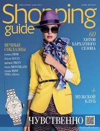 Shopping Guide '16
