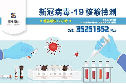 新型冠狀病毒核酸測試 + 報告+醫務所證明 *最快12小時報告