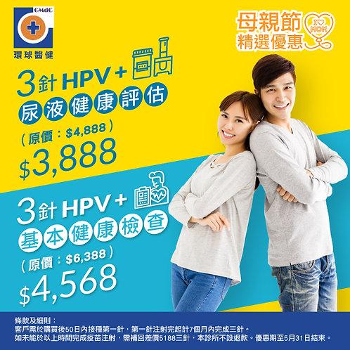 HPV 疫苗3針+基本健康檢查