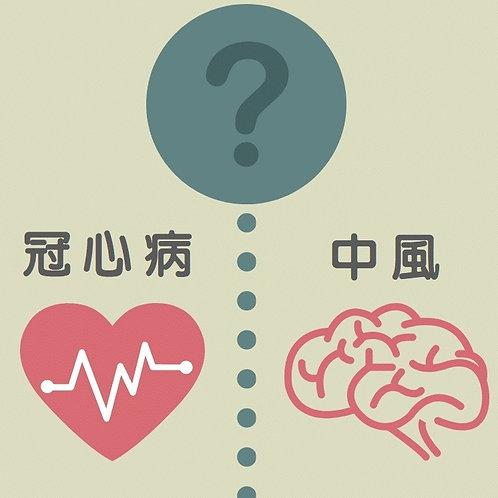 心血管疾病風險驗查