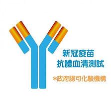 antibody test3.jpg