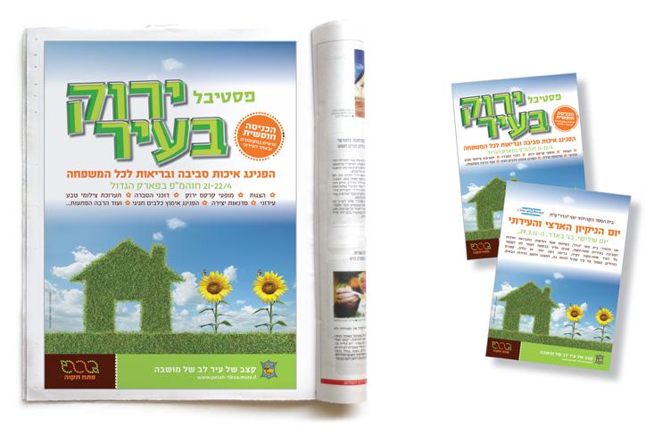 קמפיין פסטיבל ירוק בעיר