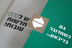 קמפיין פרוקסטין/טבע