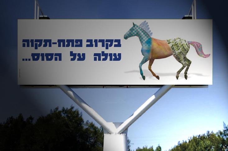 קמפיין סוסים במושבה - שלט חוצות טיזר