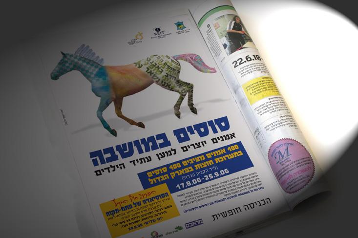 קמפיין סוסים במושבה - מודעות