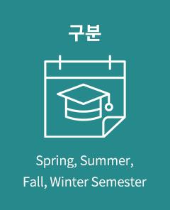 1_semester.png