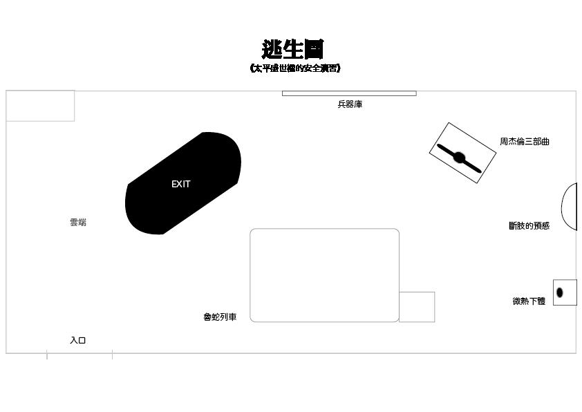逃生圖-01