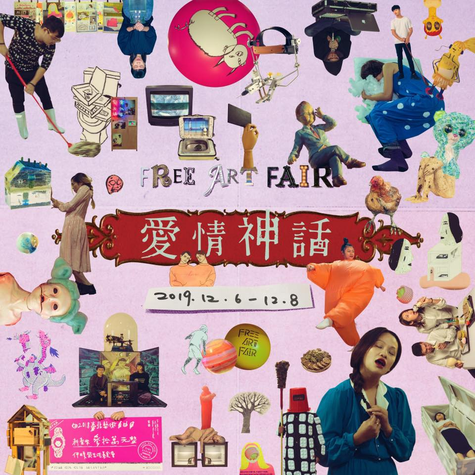 Free Art Fair 2019 台北藝術自由日