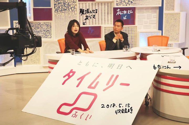 福井テレビ『タイムリーふくい』出演(2018)