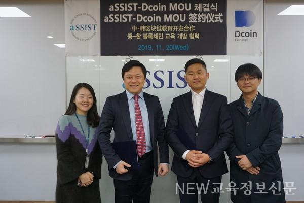 aSSIST 크립토MBA, 디코인 거래소와 블록체인 교육 협력 MOU 체결