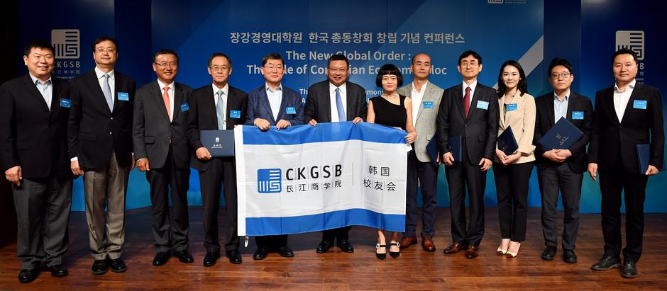 CKGSB 경영대학원 한국 동문회 지부 설립
