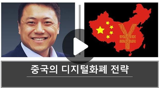 중국의 디지털 화폐 전략.JPG