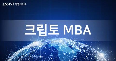 aSSIST 크립토MBA, '실제 작동하는 크립토 비즈니스' 컨퍼런스 개최