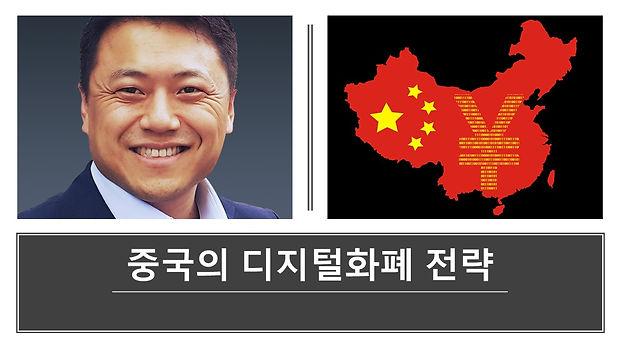 china_cbdc.jpg