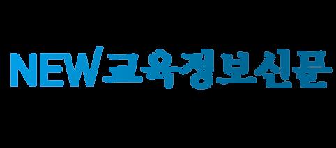 뉴경영정보신문.png
