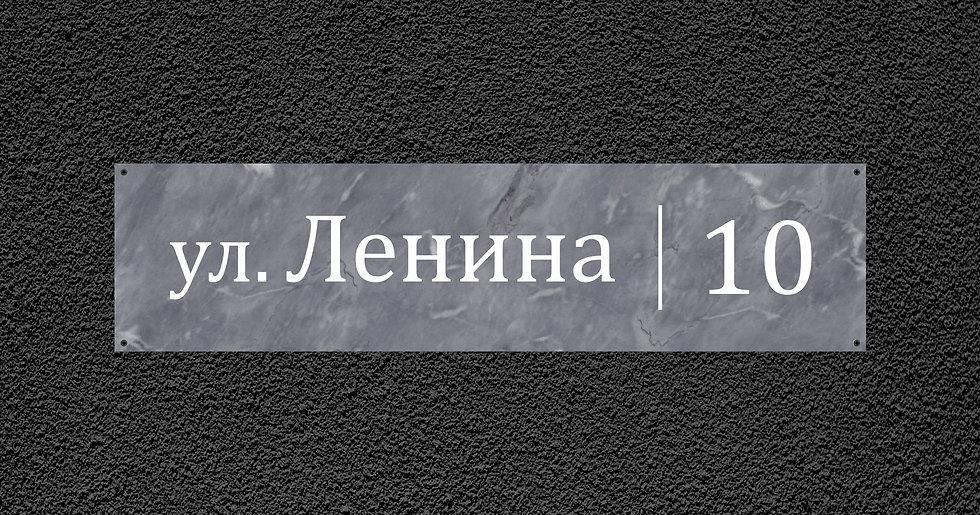 Табличка из мрамора 20х60 см
