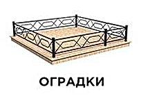 Оградки.jpg