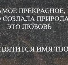 Эпитафии на памятник отцу, мужу, дедушке
