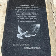 Эпитафии на памятник сыну