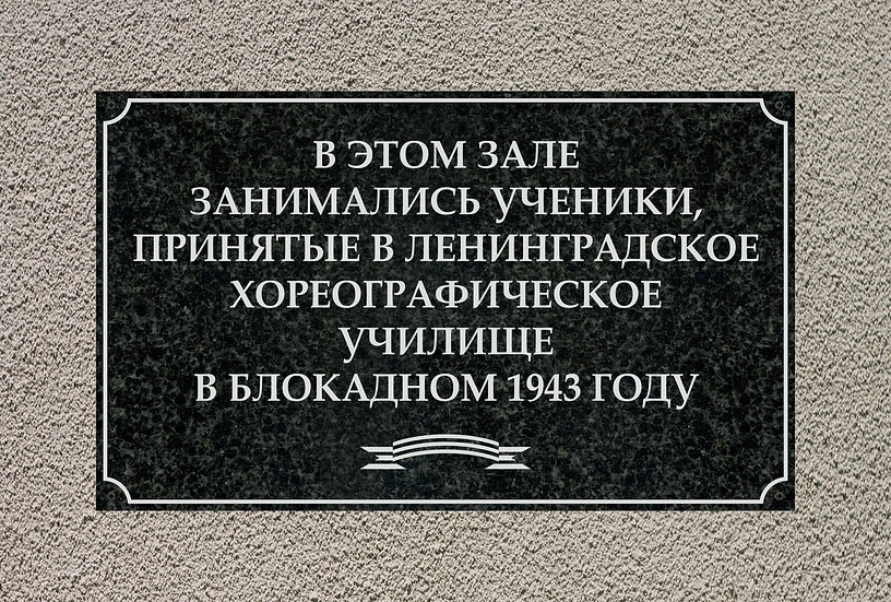 Памятная табличка из гранита 40х60 см