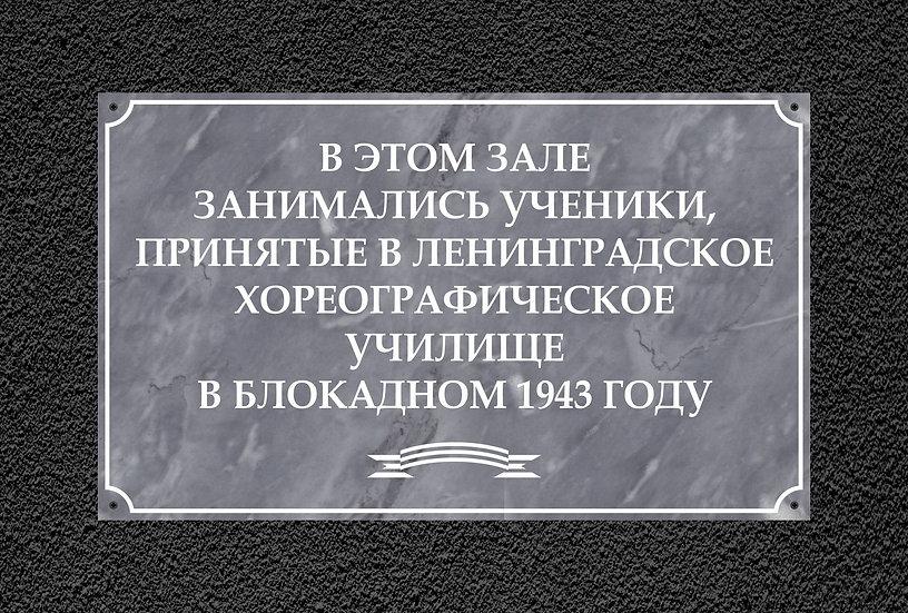 Памятная табличка из мрамора 40х60 см