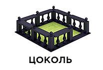 Оградки из гранита | МОНОЛИТ СТОУН.jpg
