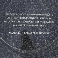 Эпитафии на памятник родителям