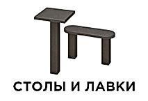 Столы и лавочки на кладбище | МОНОЛИТ СТ