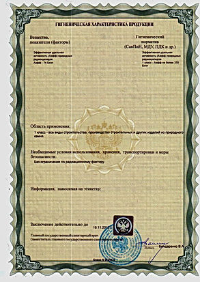 gigieniheskij_sertifikat_2_strGG.jpeg