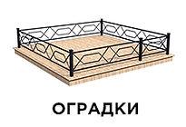 Оградки из металла | МОНОЛИТ СТОУН.jpg